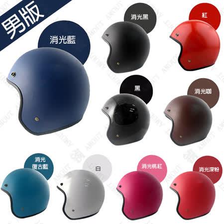 超殺價-復古騎士帽 【男版】 附贈安全帽長鏡片、內襯 數量有限、送完為止