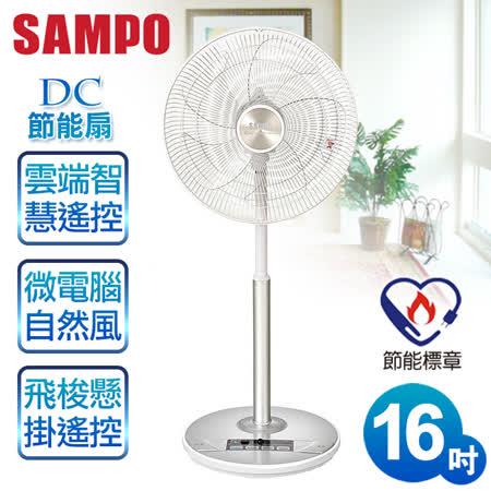 【聲寶SAMPO】16吋微電腦遙控DC節能立扇 /SK-FK16DR