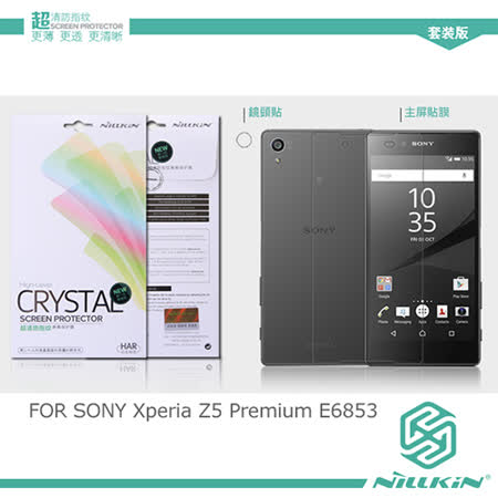 NILLKIN SONY Xperia Z5 Premium E6853 超清防指紋保護貼
