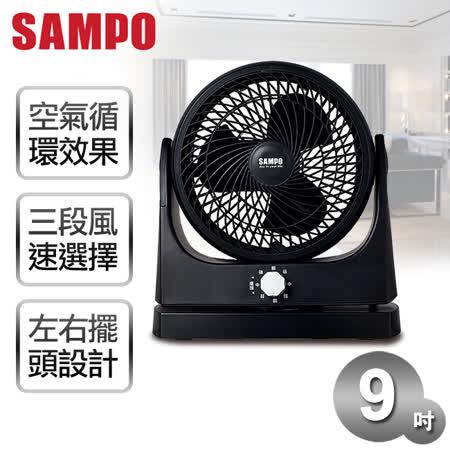 【聲寶SAMPO】9吋空氣循環扇  /SK-BF09S