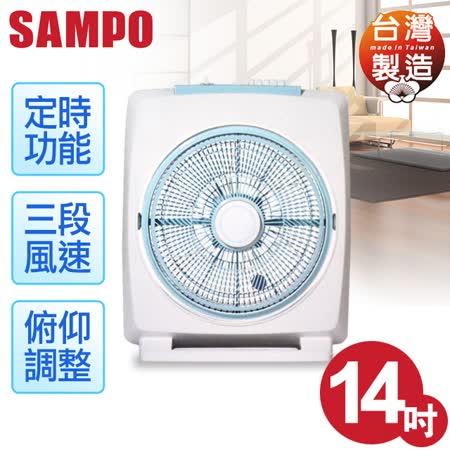 【聲寶SAMPO】14吋機械式箱扇/SK-FA14B