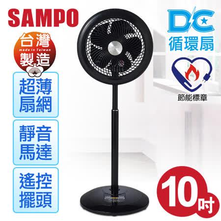 【聲寶SAMPO】10吋DC節能搖控循環扇/SK-ZC10SDR