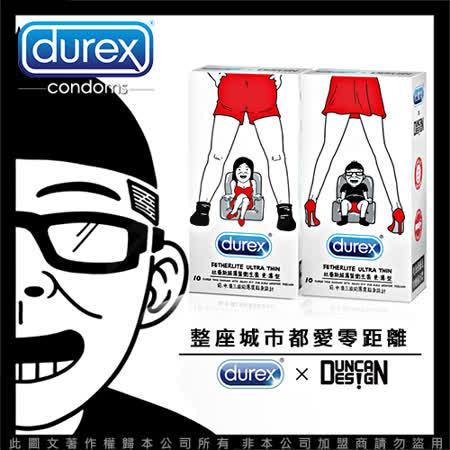 【保險套大特惠】Durex杜蕾斯XDuncan 聯名設計-(10入*2盒)