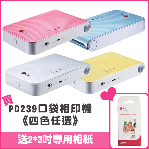 LG PD239 Pocket photo3.0 口袋相印機《四色任選》★送相片紙(1包共30入)