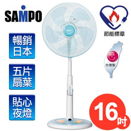 【聲寶SAMPO】16吋微電腦夜燈遙控定時立扇/SK-FU16R