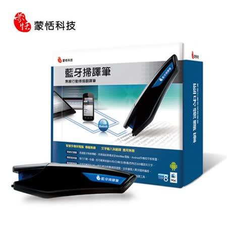 蒙恬 藍芽掃譯筆 (Win/Mac/Android)