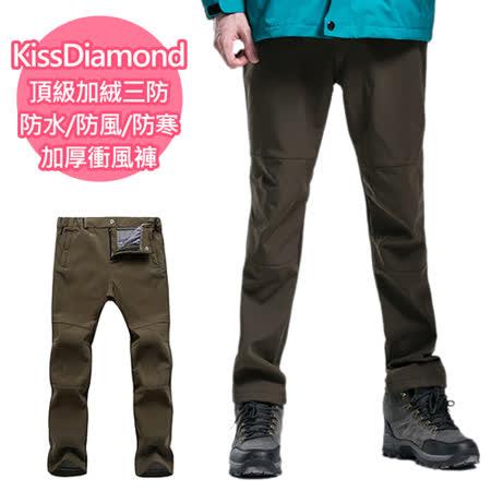 【KissDiamond】頂級加絨三防加厚衝風褲-男款(防風/防雨/防寒/保暖)