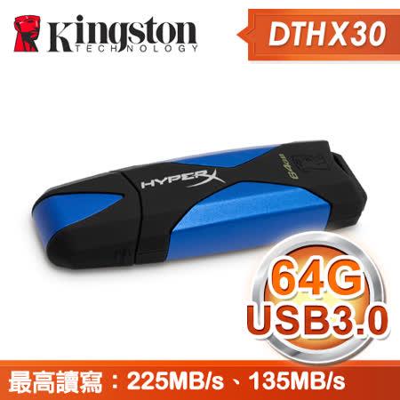 Kingston 金士頓 DTHX30 USB3.0 64G 隨身碟(DTHX30/64GB)