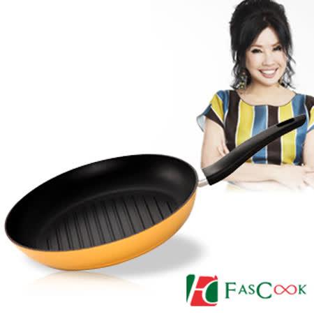 【Fascook】菲姐代言義大利精品不沾煎烤鍋