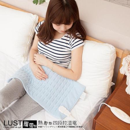 暖呼呼系列【舒適型乾濕兩用熱敷墊】披墊蓋皆可電熱毯、輕柔好攜帶電毯、LUST生活寢具