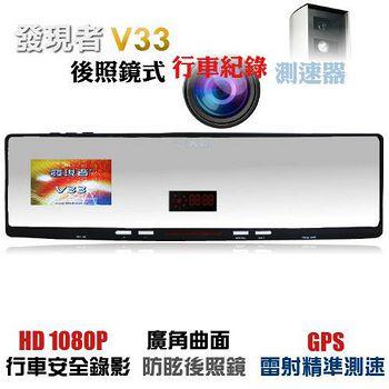 發現者 V33 後視鏡1080P WDR 行車記錄器+內建GPS測速器 (贈16G卡+天線+車架+3孔)