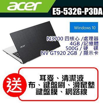 ACER E5-532G-P3DA 15吋四核獨顯筆電 滿額領卷立即折 黑白 (加碼送七大好禮) /N3700