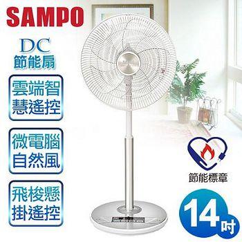 聲寶SAMPO 14吋微電腦遙控DC節能立扇 (SK-FK14DR)