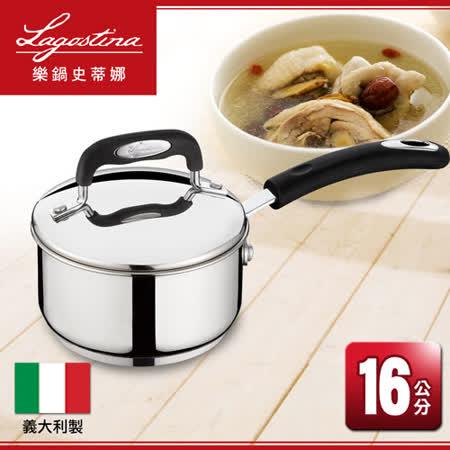 【Lagostina樂鍋史蒂娜】BRIOSA系列16CM不鏽鋼單柄湯鍋 (加蓋)