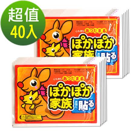 【POKA袋鼠家族】12HR可貼式暖暖貼/暖暖包-40包