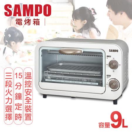 【SAMPO聲寶】9L電烤箱 KZ-PA09