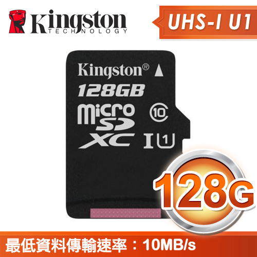 Kingston 金士頓 128G MicroSDXC(C10) UHS-I 記憶卡(SDCX10/128G)