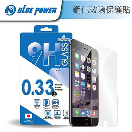 BLUE POWER HTC One M8 9H鋼化玻璃保護貼