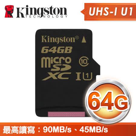 Kingston 金士頓 64G MicroSDXC(C10) UHS-I 記憶卡(SDCA10/64G)