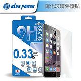 BLUE POWER ASUS Zenfone 2 (5.5吋) 9H鋼化玻璃保護貼