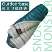 【Outdoorbase】Snow Monster 頂級極輕量800g 法國白羽絨保暖睡袋  FP700+   24530孔雀綠