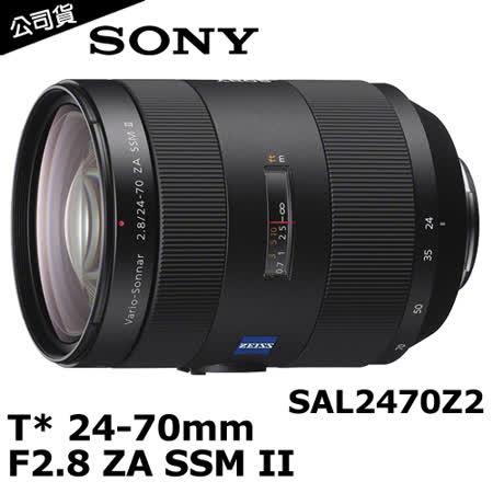 SONY 卡爾蔡司 Vario-Sonnar T* 24-70mm F2.8 ZA SSM II (SAL2470Z2)(公司貨).-送保護鏡(77)+拭鏡筆