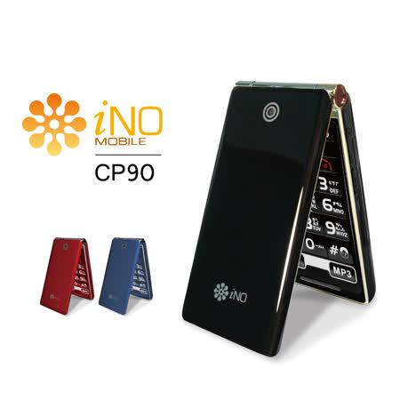 iNO CP90 3G雙卡摺疊老人機(含手機套)