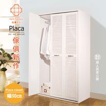【Sato】PLACA衣裳嘉年華百葉滑門三門衣櫃‧幅90cm-橡木白