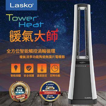 美國Lasko TowerHeat 暖氣大師全方位智能觸控渦輪循環暖氣流 多功能陶瓷無葉片電暖器 AW300TW加碼送飛利浦電磁爐