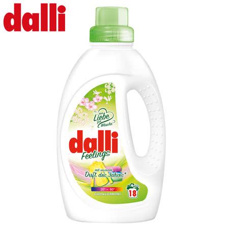 【德國Dalli】花香洗衣精(1.35L/瓶)