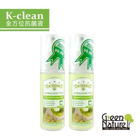 K-clean全方位抗菌液-隨身瓶組合(100ml+100ml) ~居家戶外皆可使用