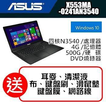ASUS 四核超值筆電X553MA-0241AN3540 經典黑(加碼再送七大好禮) /四核N3540
