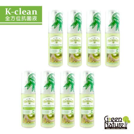 K-clean全方位抗菌液_多入組合(100mlx8)