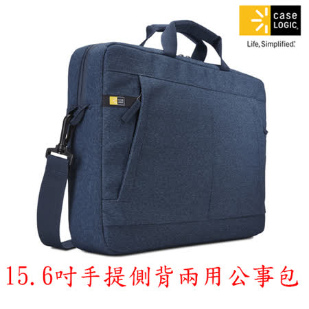 美國Caselogic  HUXTON 15.6吋筆電/10吋iPad平板手提側背兩用公事包HUXA-115 藍色
