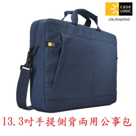 美國Caselogic  HUXTON 13.3吋筆電/10吋iPad平板手提側背兩用公事包HUXA-113 藍色