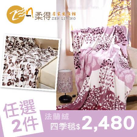 【柔得寢飾】ZEN 法蘭絨雙人四季毯任選2件 $2480