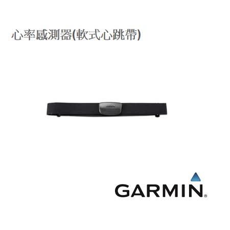 GARMIN 心率感測器(軟式心跳帶)