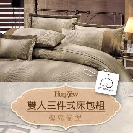 【鴻宇HongYew】梅克倫堡 雙人三件式床包組