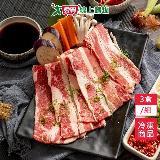 ★買二送一★美國牛五花肉片(500G/盒)