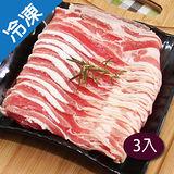 ★買二送一★澳洲羊雪花肉片(500G/盒)