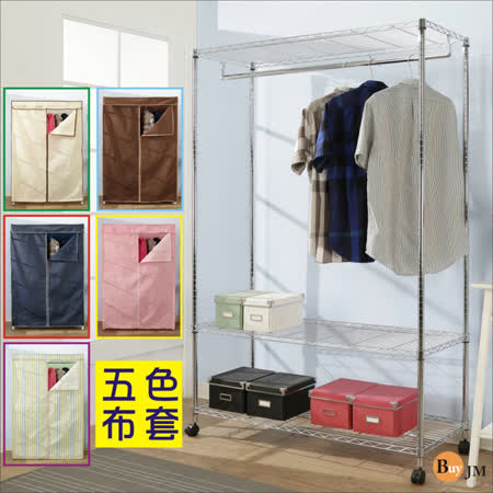 BuyJM鐵力士三層單桿布套衣櫥附輪子(120x45x185CM)
