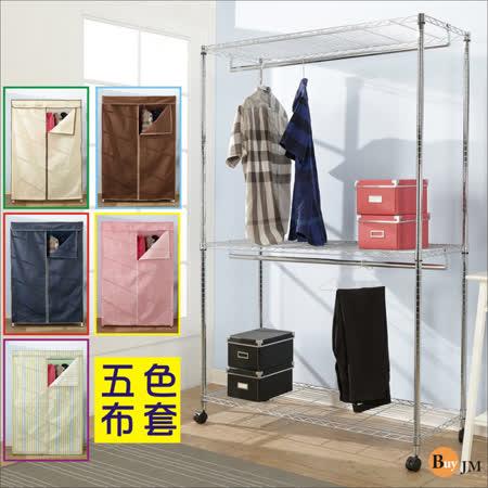 《BuyJM》鐵力士三層雙吊桿布套衣櫥附輪子 (120x45x185CM)