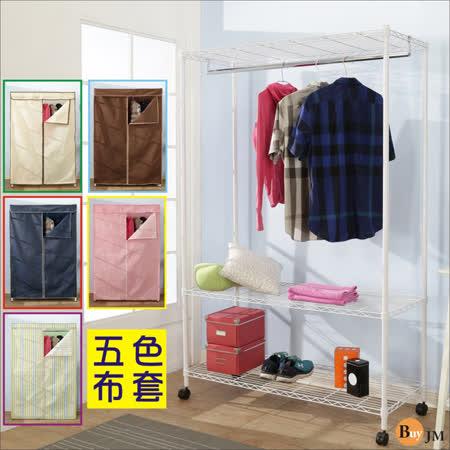 BuyJM鐵力士烤漆強固型三層單桿布套衣櫥附輪子(120x45x185CM)