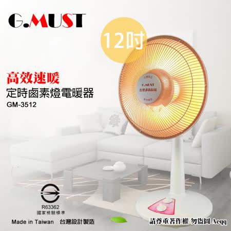台灣通用科技 擺頭 12吋鹵素燈電暖器 (GM-3512)