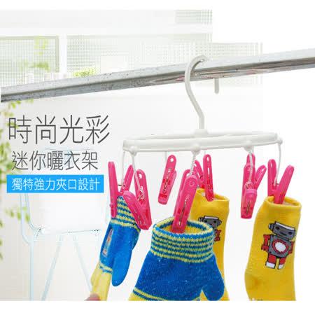[百貨通]時尚光彩迷你曬衣架3入組