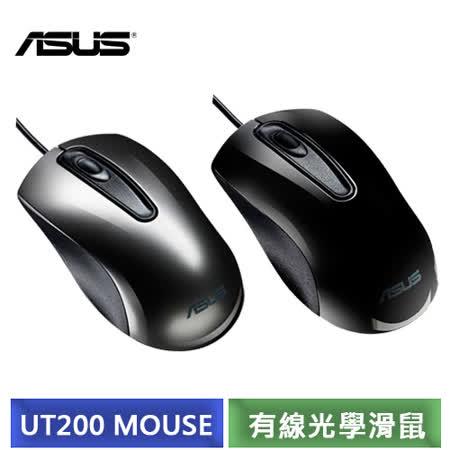 ASUS 華碩 UT200 MOUSE GLOSSY 原廠滑鼠(黑/銀灰色)-【送絨布保護套】