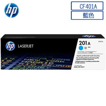 HP CF401A /201A 原廠藍色碳粉匣