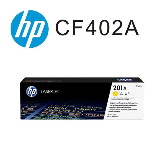 HP CF402A / 201A 原廠黃色碳粉匣
