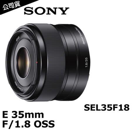 SONY E 35mm F1.8 OSS (公司貨)(SEL35F18).-送防潮箱+保護鏡(49)+拭鏡筆