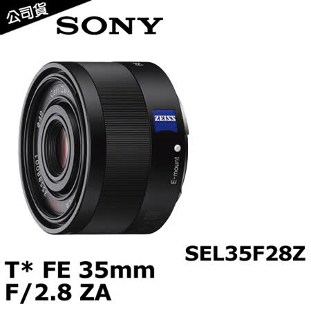 SONY T* FE 35mm F2.8 ZA (公司貨)(SEL35F28Z).-送防潮箱+保護鏡(49)+拭鏡筆